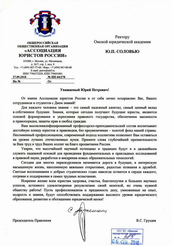 номер 1 в россии юрист