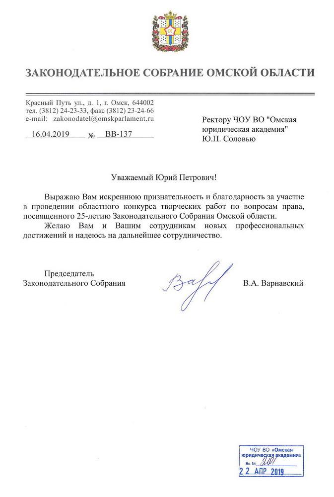 мультфильма поздравления законодательному собранию омской области с юбилеем здоровья вам
